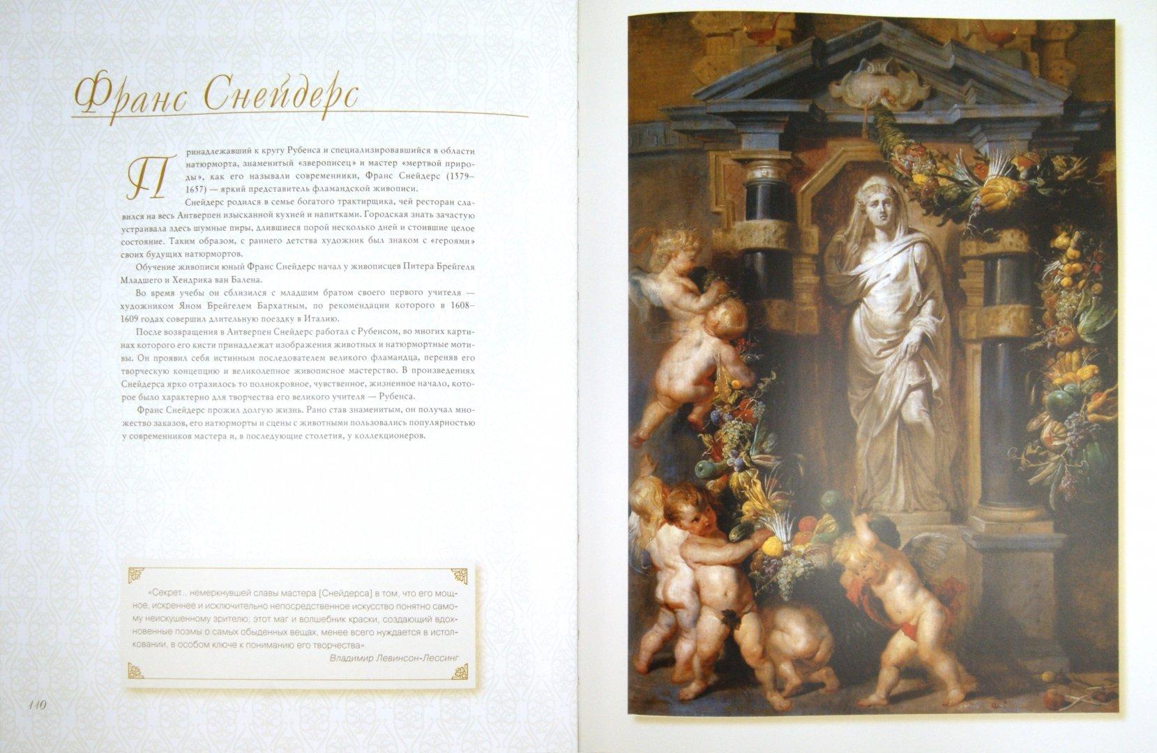 Иллюстрация 1 из 16 для Мастера нидерландской живописи - Анастасия Королева   Лабиринт - книги. Источник: Лабиринт
