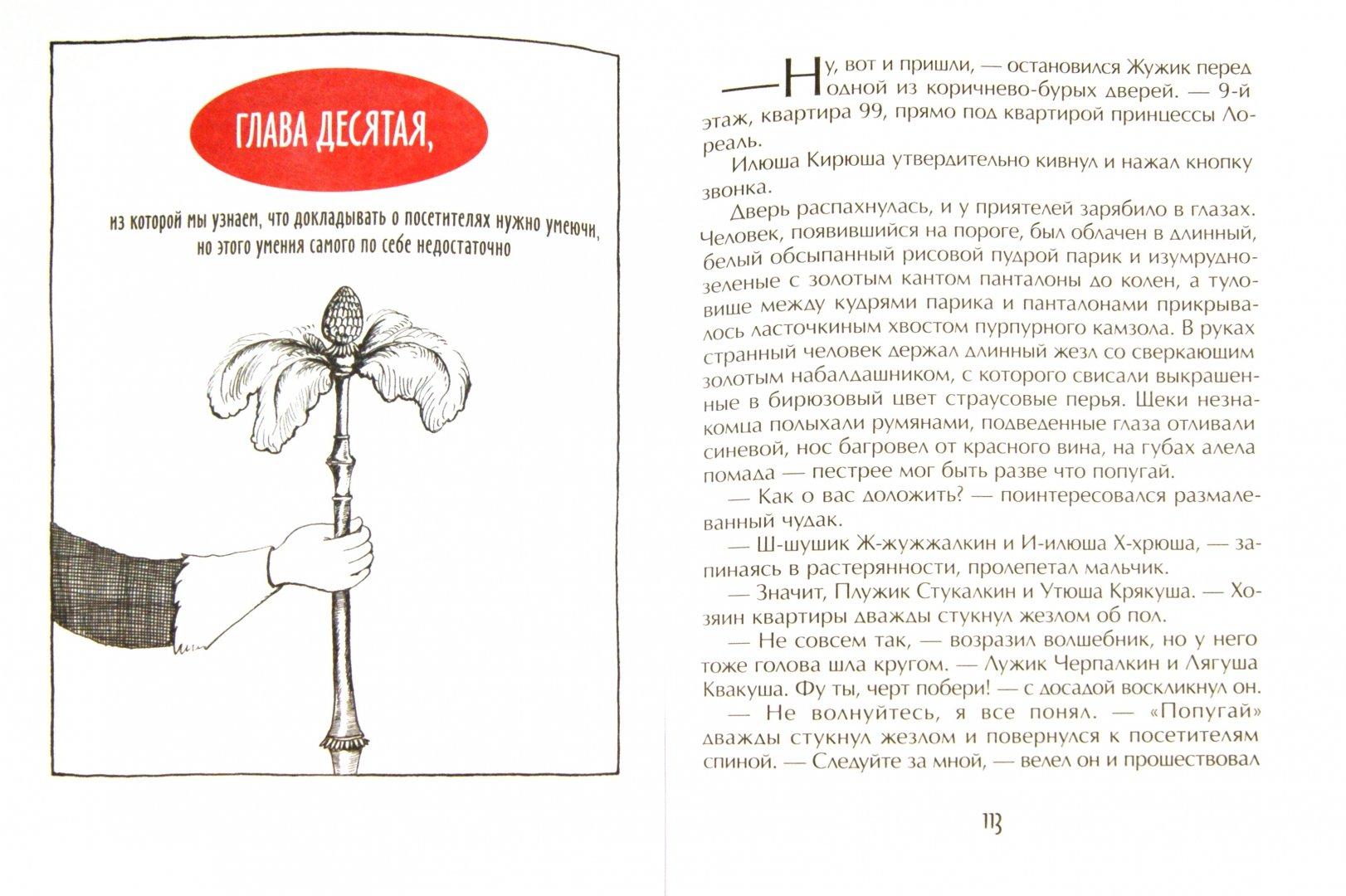 Иллюстрация 1 из 24 для Горе-волшебник - Пал Бекеш | Лабиринт - книги. Источник: Лабиринт