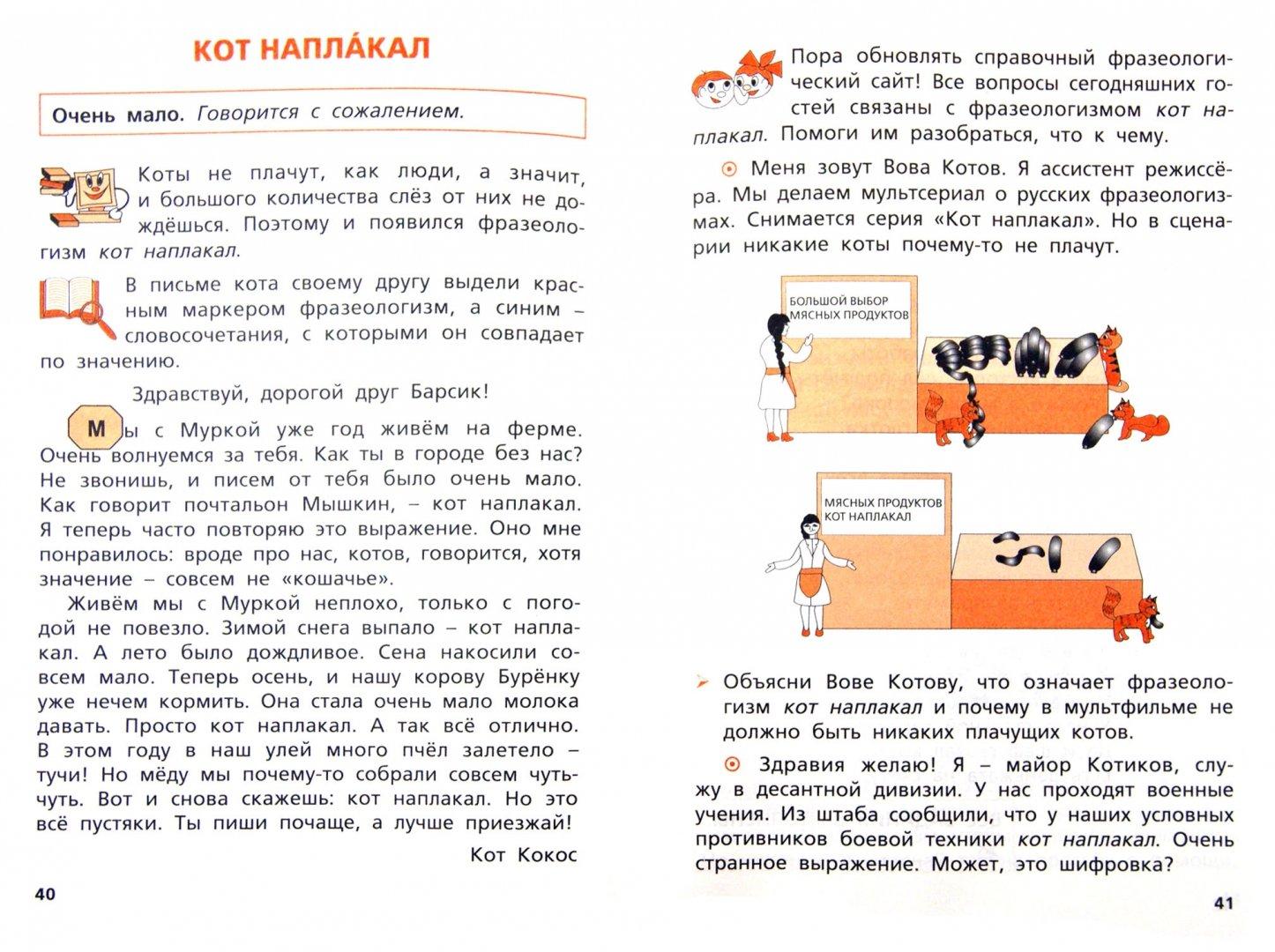 Иллюстрация 1 из 29 для Фразеологический практикум. 3-4 классы. ФГОС - Рогалева, Никитина | Лабиринт - книги. Источник: Лабиринт