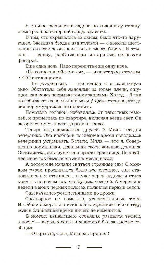 Иллюстрация 4 из 20 для Господин моих кошмаров - Александра Черчень   Лабиринт - книги. Источник: Лабиринт