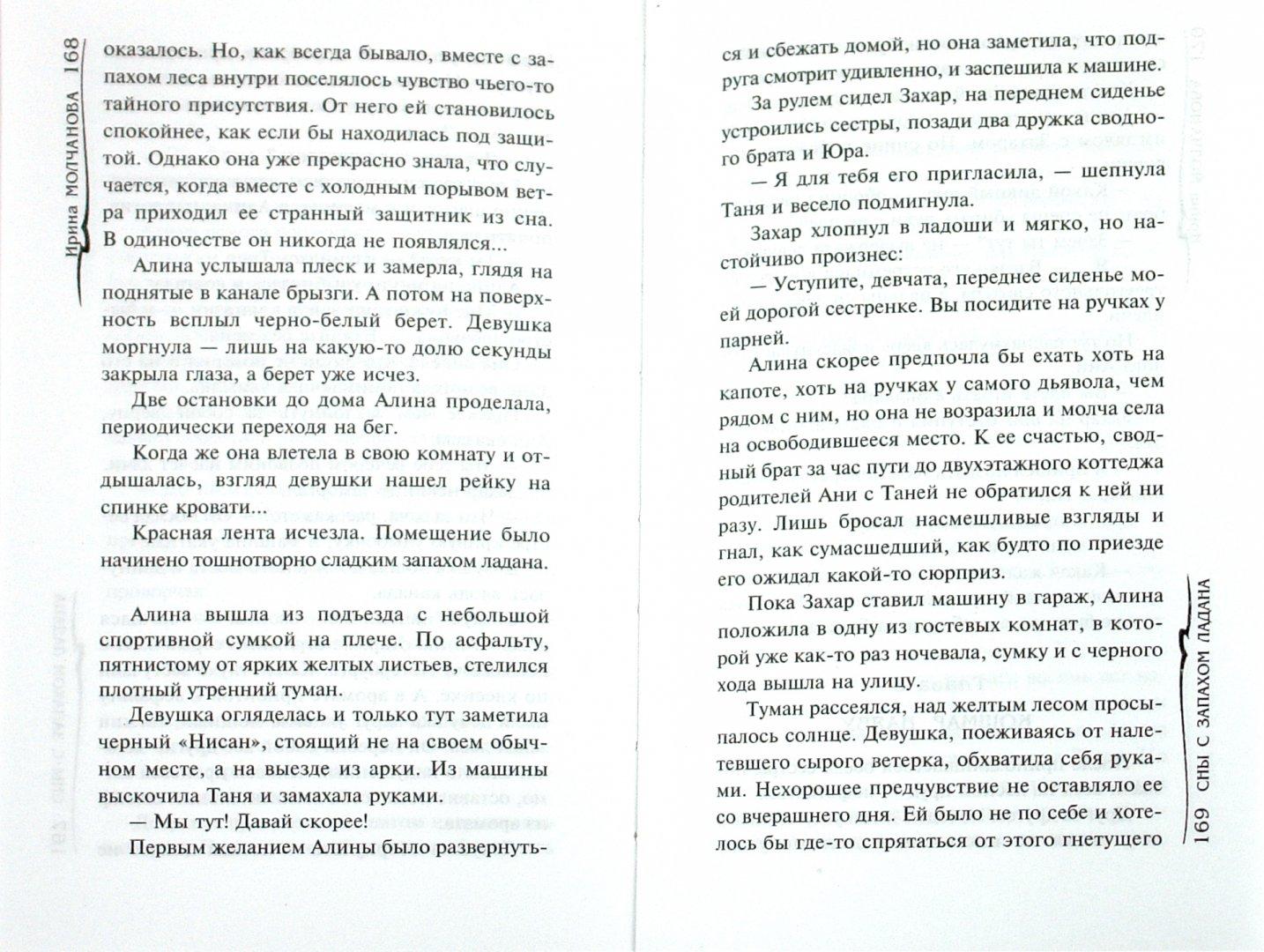 Иллюстрация 1 из 9 для Игры бессмертных - Усачева, Молчанова, Лазарева | Лабиринт - книги. Источник: Лабиринт