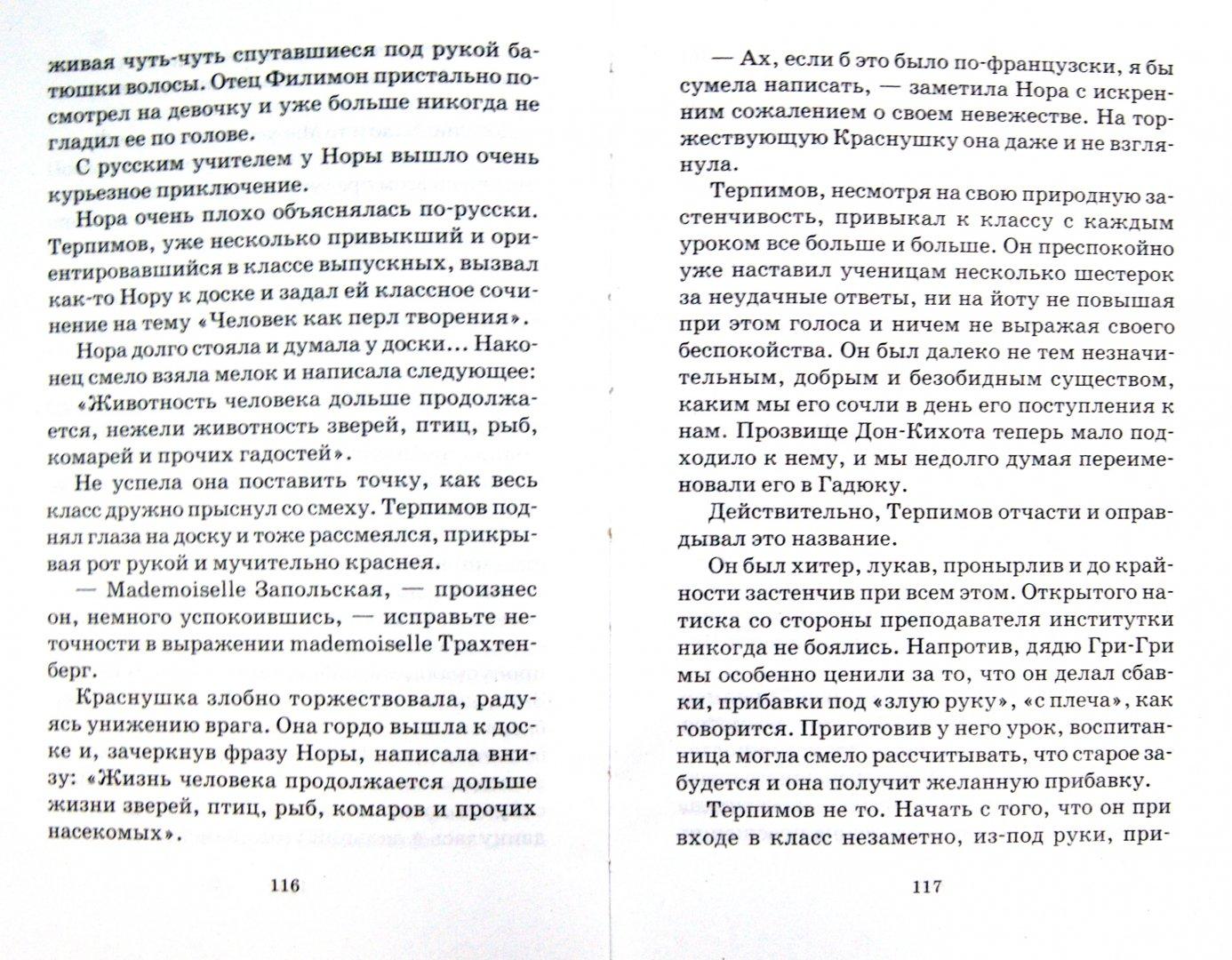 Иллюстрация 1 из 27 для Люда Влассовская - Лидия Чарская | Лабиринт - книги. Источник: Лабиринт