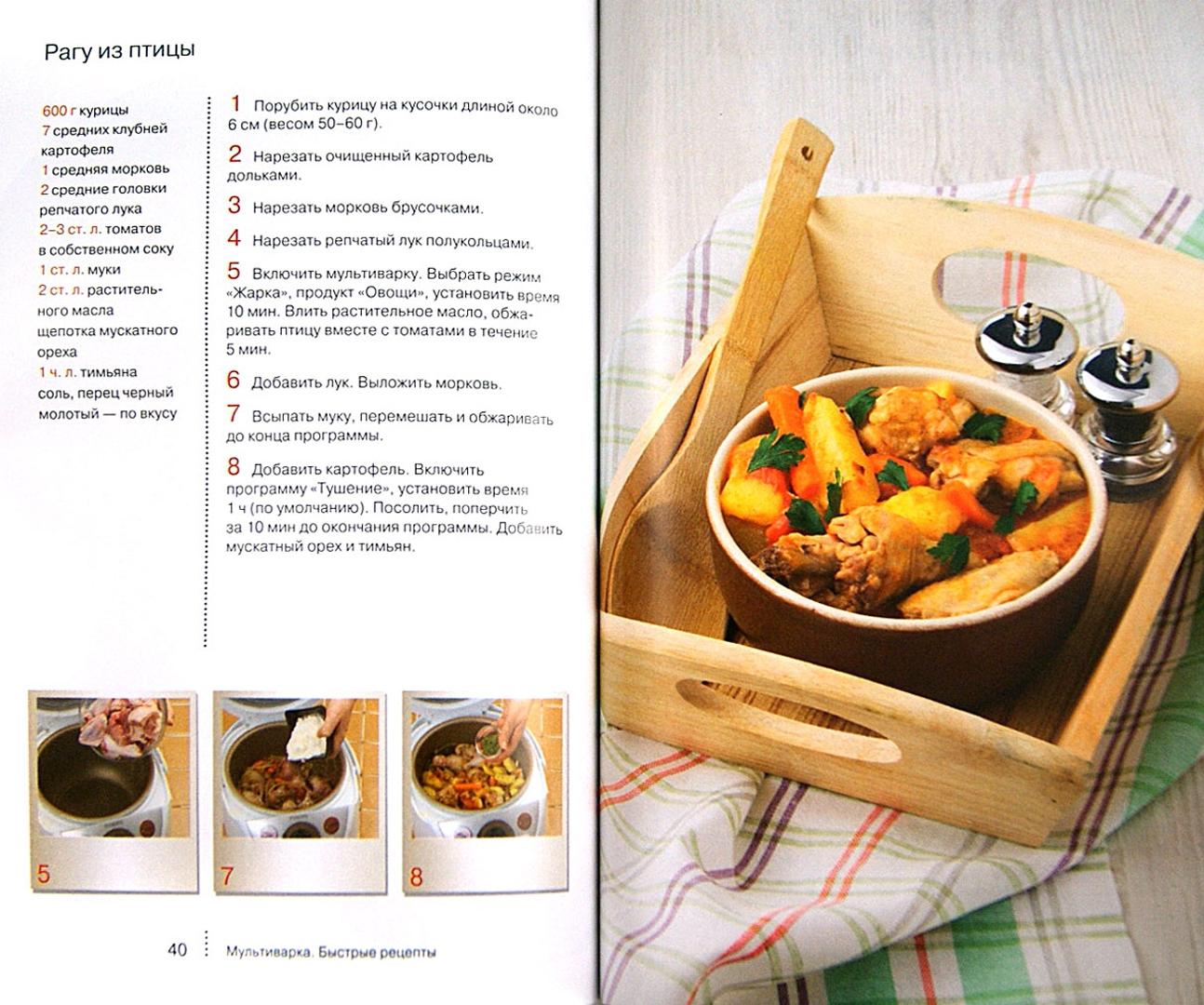 популярные рецепты для мультиварки с фото значит, что можете