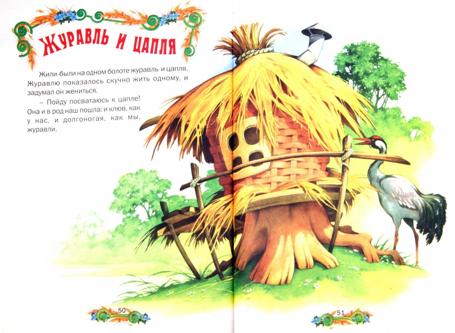 Иллюстрация 1 из 34 для Русские народные сказки   Лабиринт - книги. Источник: Лабиринт
