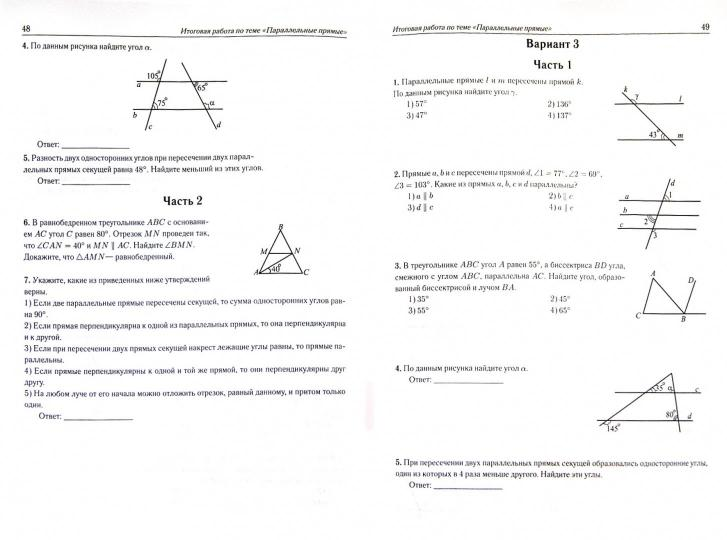 контрольная работа 3 по геометрии 7 класс параллельные прямые ответы