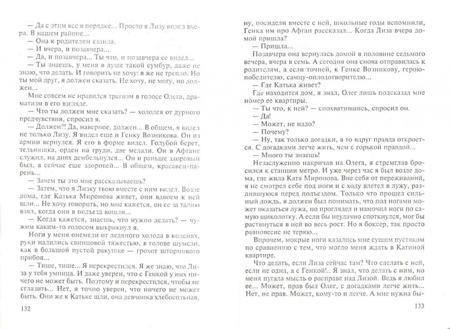 Иллюстрация 1 из 2 для Не жалею, не зову, не плачу - Владимир Колычев | Лабиринт - книги. Источник: Лабиринт