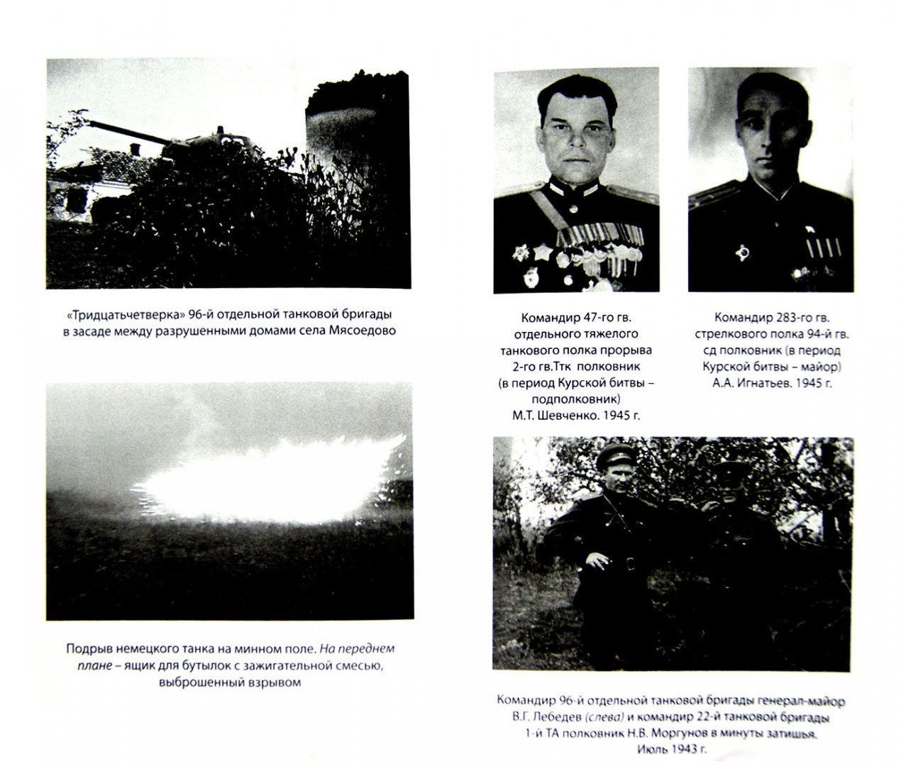 Иллюстрация 1 из 3 для Переломный момент Курской битвы. Забытое сражение Огненной Дуги - Валерий Замулин | Лабиринт - книги. Источник: Лабиринт