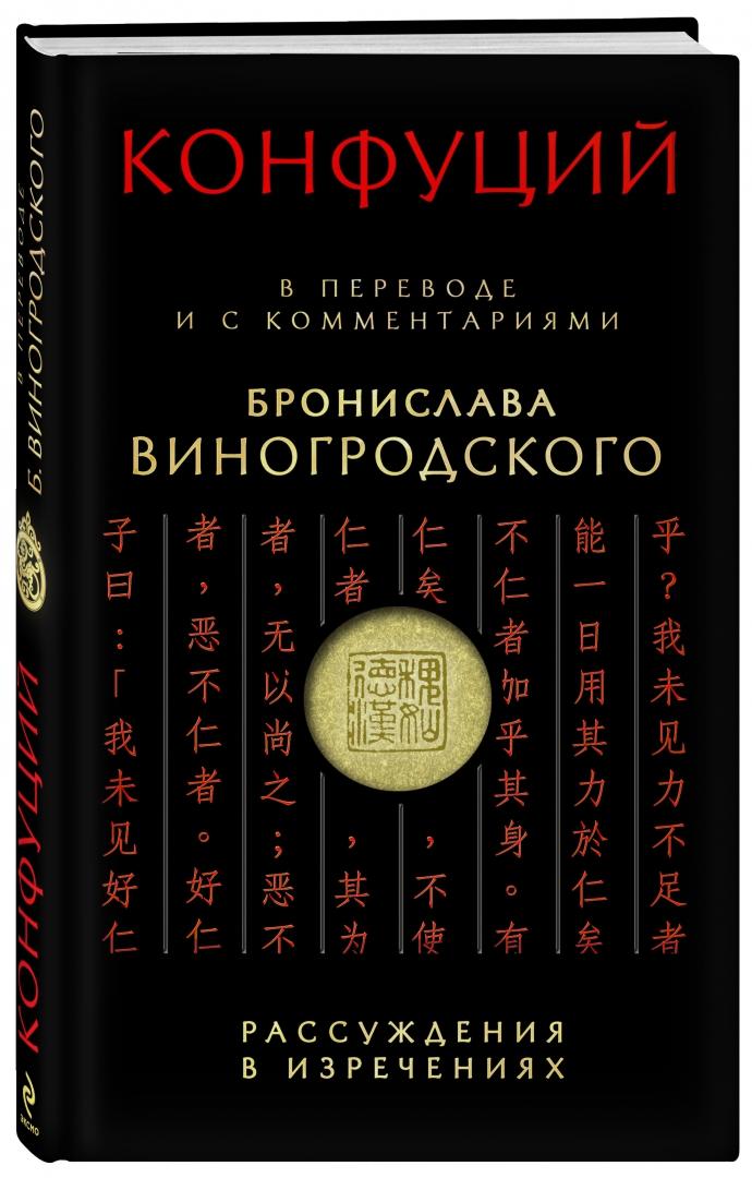 Иллюстрация 1 из 5 для Рассуждения в изречениях - Конфуций | Лабиринт - книги. Источник: Лабиринт