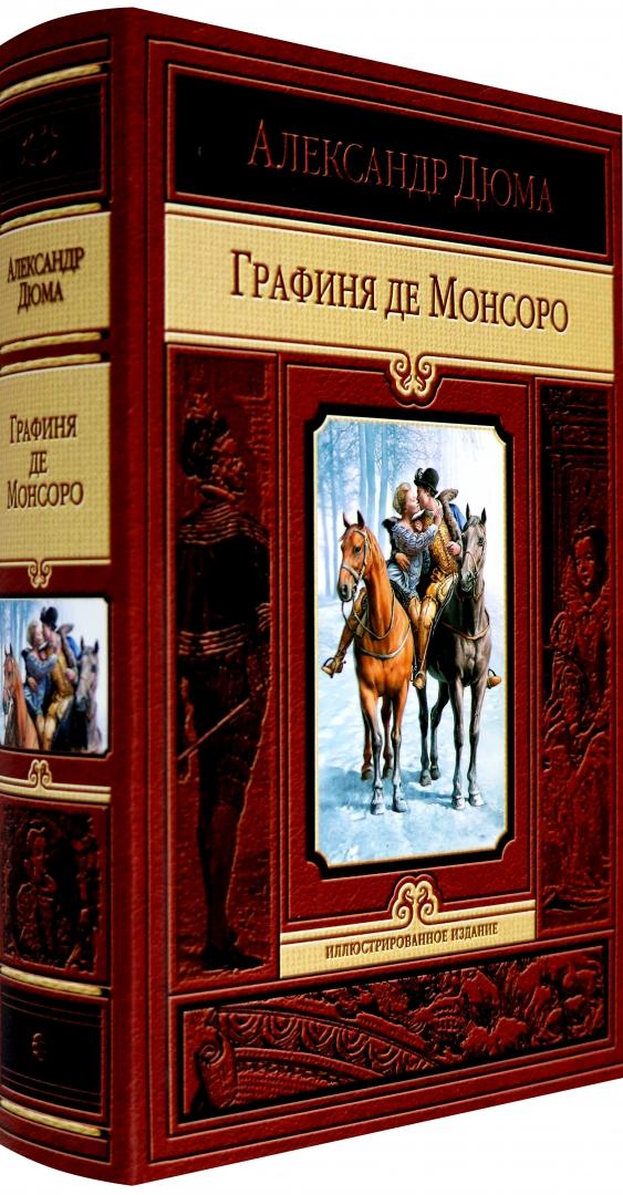 Иллюстрация 1 из 29 для Графиня де Монсоро - Александр Дюма | Лабиринт - книги. Источник: Лабиринт