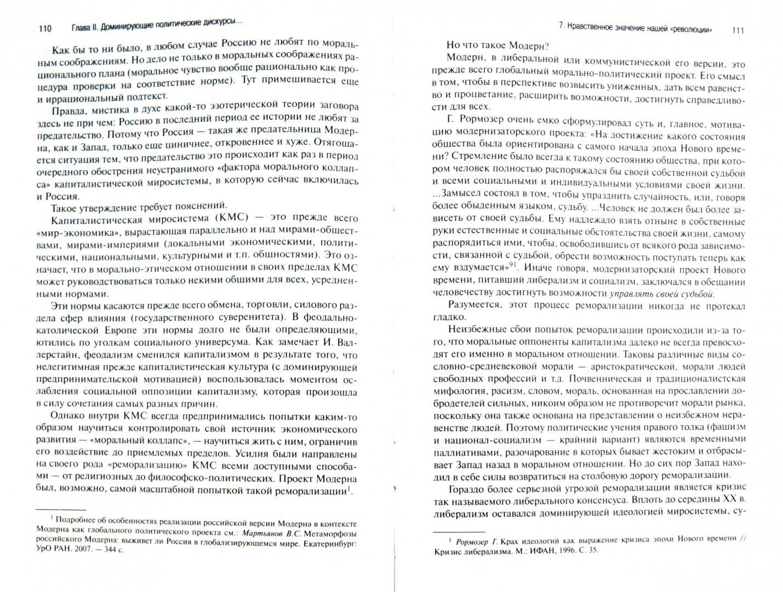 Иллюстрация 1 из 16 для Россия в поисках утопий. От морального коллапса к моральной революции - Мартьянов, Фишман | Лабиринт - книги. Источник: Лабиринт