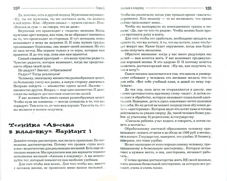 Иллюстрация 1 из 5 для Тренинг достигаторства - Павел Колесов   Лабиринт - книги. Источник: Лабиринт