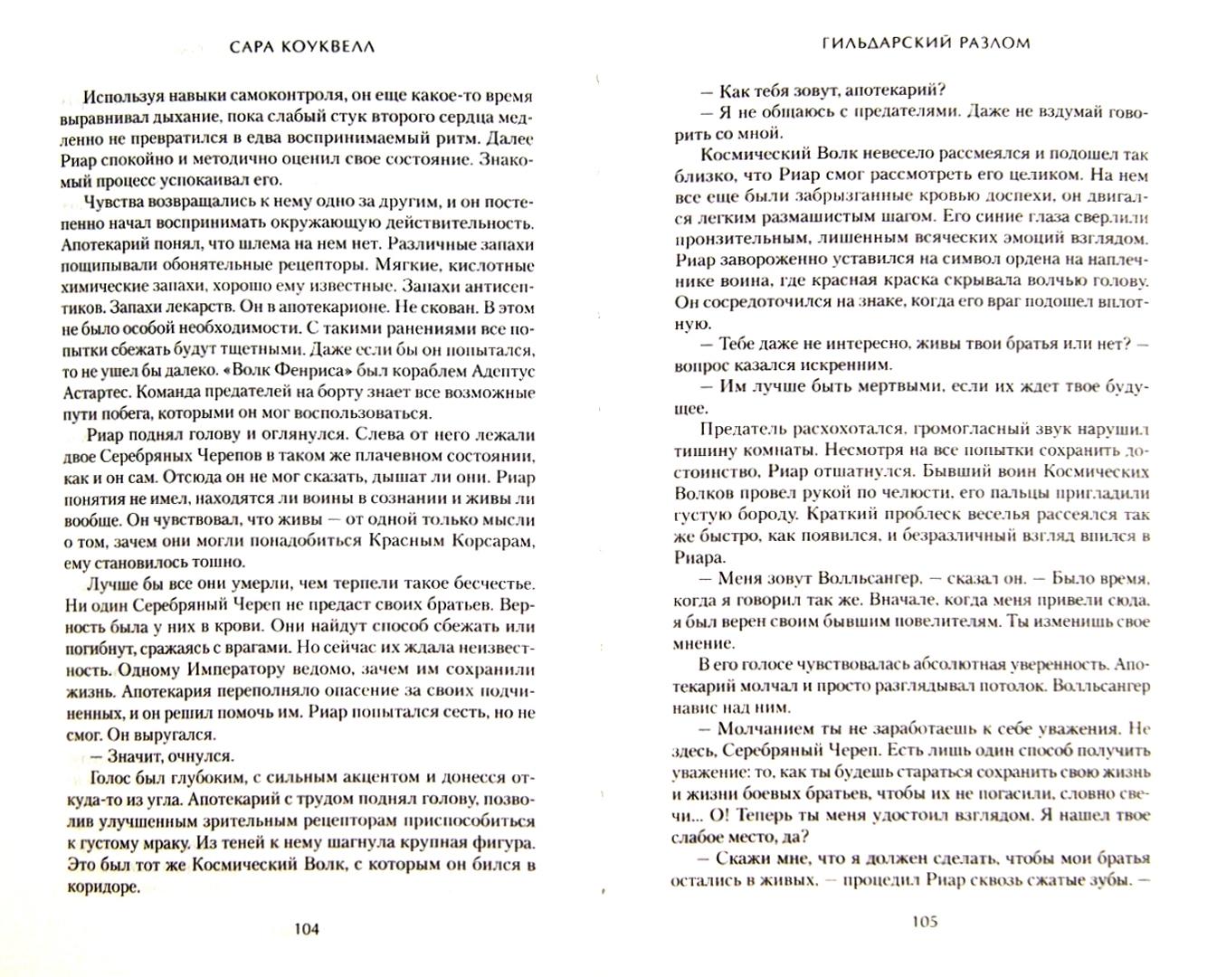 Иллюстрация 1 из 4 для Гильдарский Разлом - Сара Коуквелл   Лабиринт - книги. Источник: Лабиринт