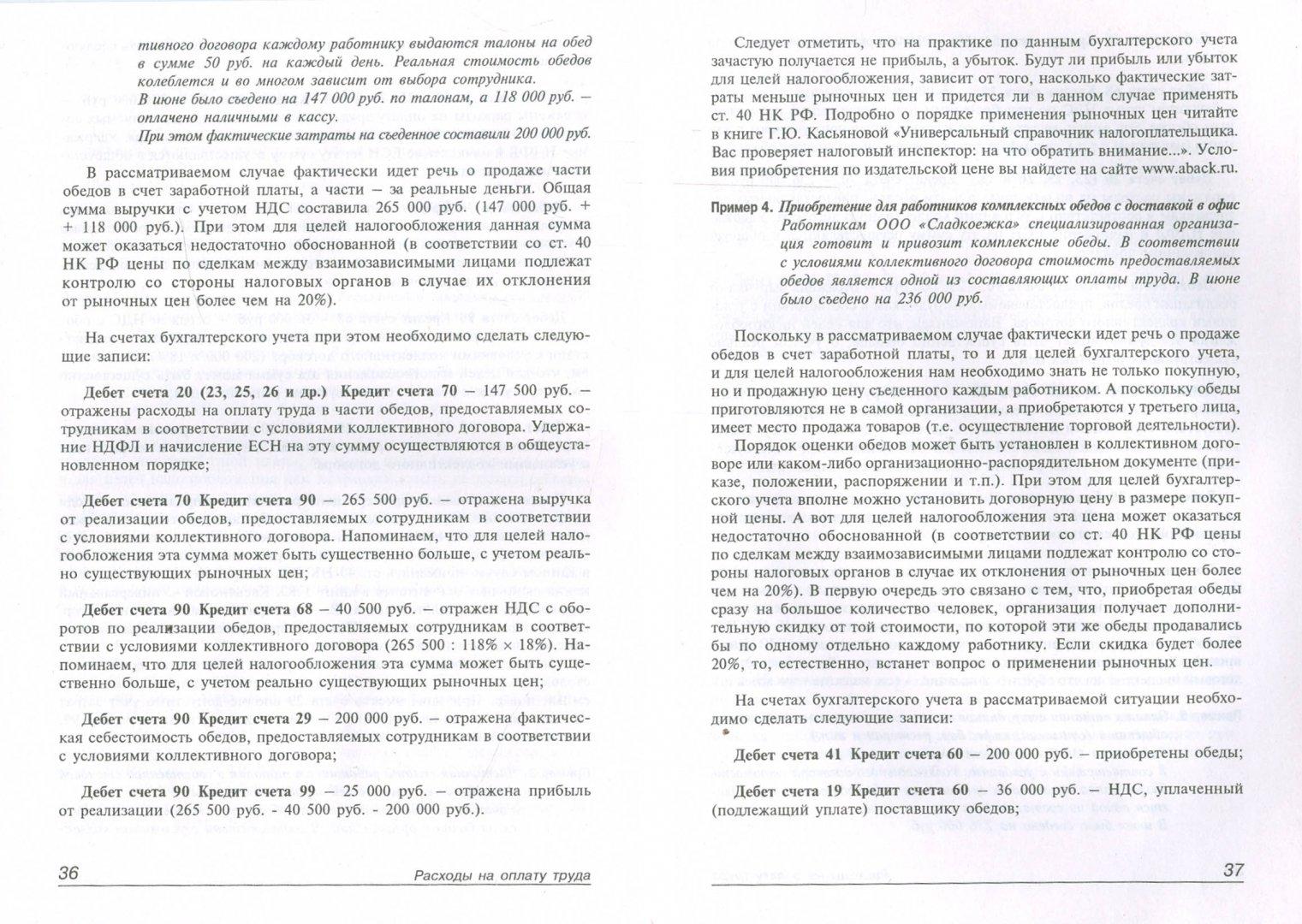Иллюстрация 1 из 11 для Расходы на оплату труда - Галина Касьянова | Лабиринт - книги. Источник: Лабиринт