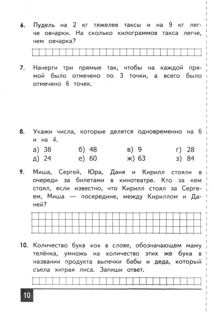 Иллюстрация 1 из 4 для Олимпиады по математике. 3 класс. ФГОС - Орг, Белицкая   Лабиринт - книги. Источник: Лабиринт
