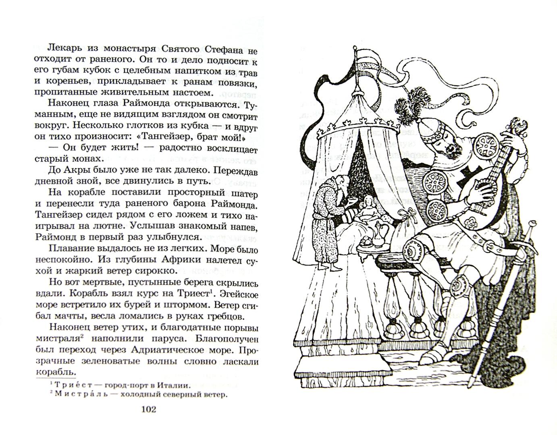 Иллюстрация 1 из 26 для Рыцарь мечты. Легенды средневековой Европы в пересказе для детей | Лабиринт - книги. Источник: Лабиринт