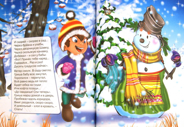 Иллюстрация 1 из 17 для Новогодний карнавал | Лабиринт - книги. Источник: Лабиринт
