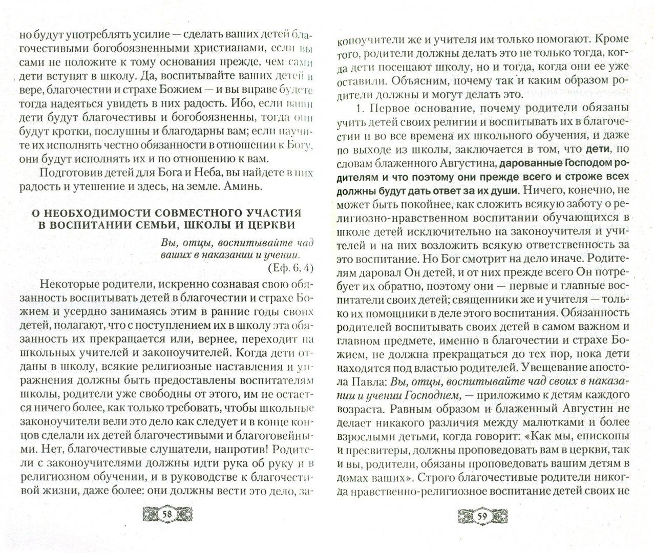 Иллюстрация 1 из 5 для Православное воспитание. Афоризмы и поучения | Лабиринт - книги. Источник: Лабиринт