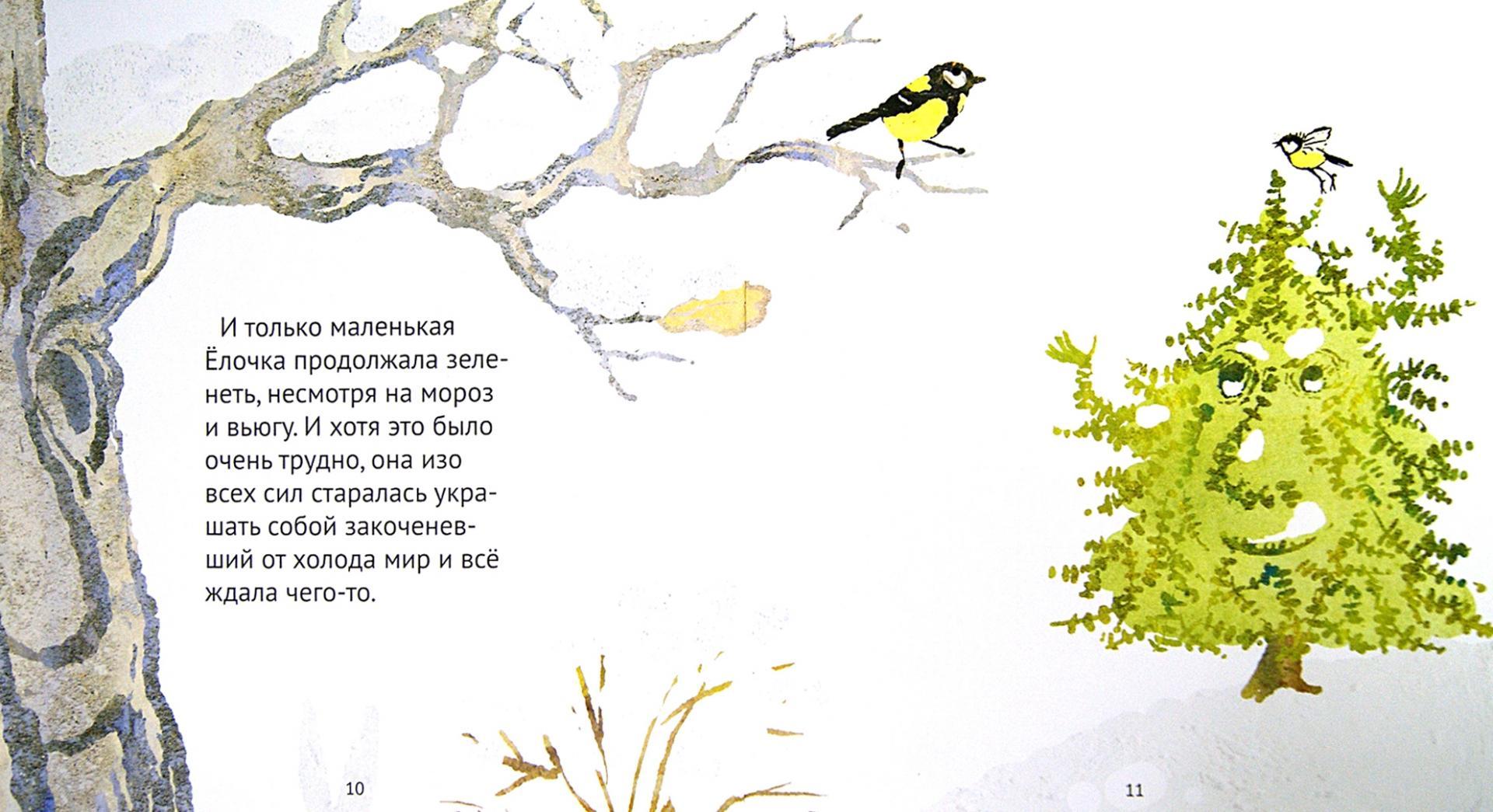 Иллюстрация 1 из 18 для Сказка о маленькой Ёлочке - Марина Аромштам | Лабиринт - книги. Источник: Лабиринт