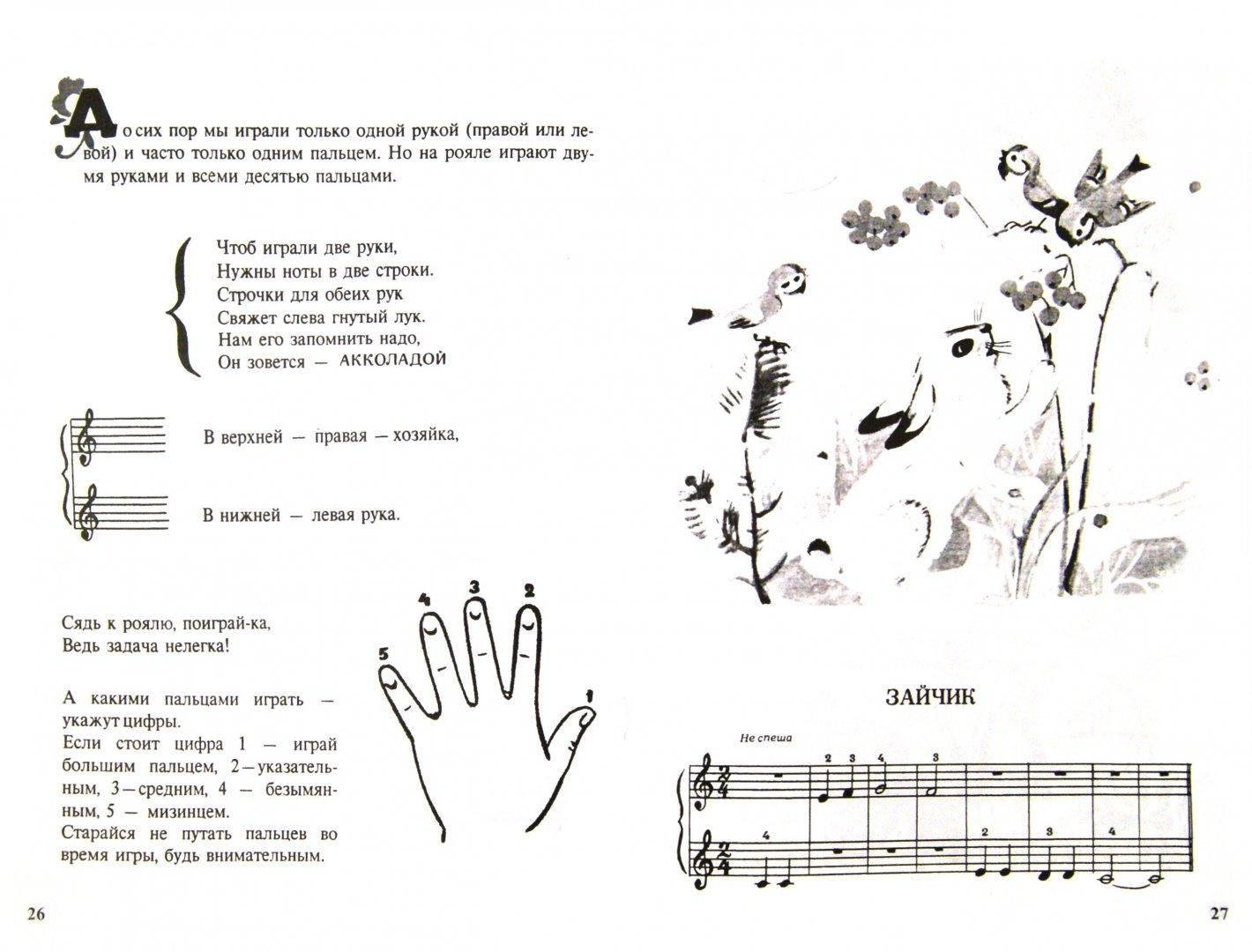Изучение нотной грамоты картинки