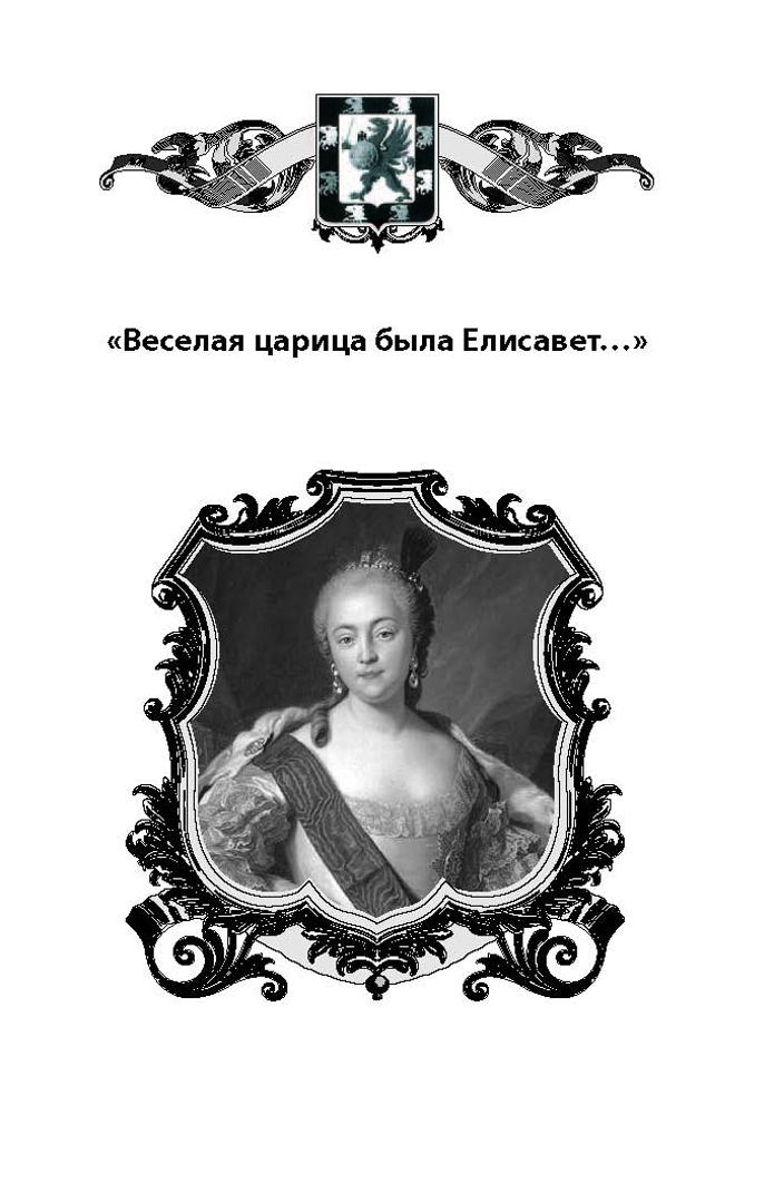 Иллюстрация 1 из 8 для Принцессы немецкие - судьбы русские - Инна Соболева | Лабиринт - книги. Источник: Лабиринт