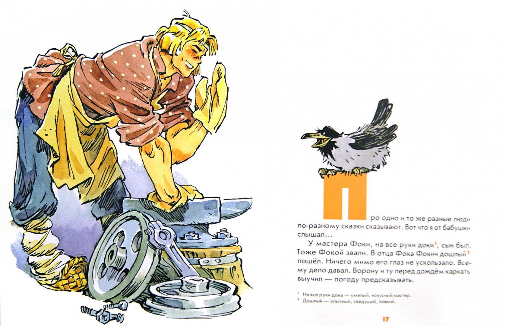 Иллюстрация 1 из 43 для Кто мелет муку. Как самовар запрягли - Евгений Пермяк | Лабиринт - книги. Источник: Лабиринт