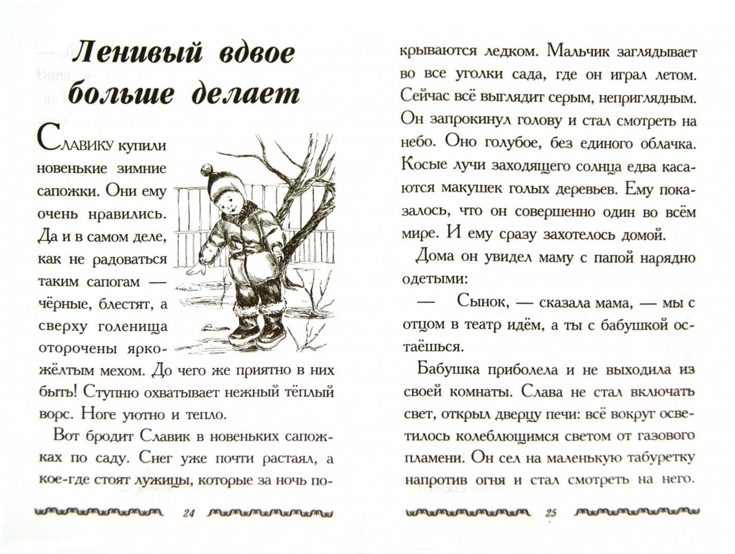 Иллюстрация 1 из 15 для Первый снег - Людмила Родина | Лабиринт - книги. Источник: Лабиринт