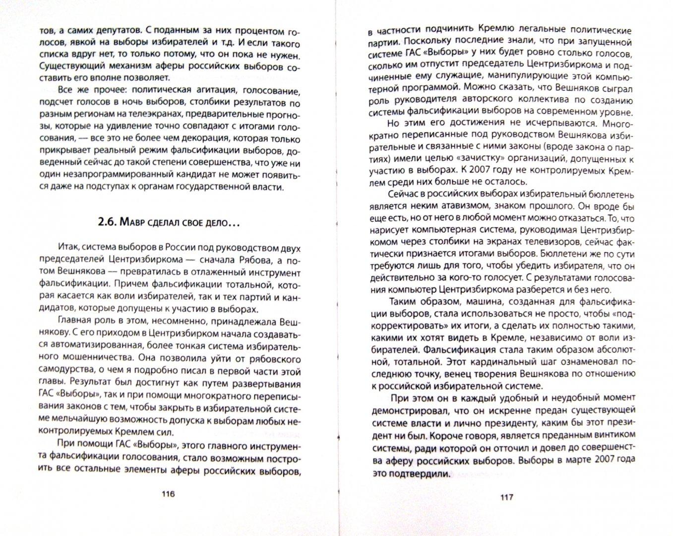 Иллюстрация 1 из 12 для Фронт Путина. Против кого? - Валерий Смирнов   Лабиринт - книги. Источник: Лабиринт