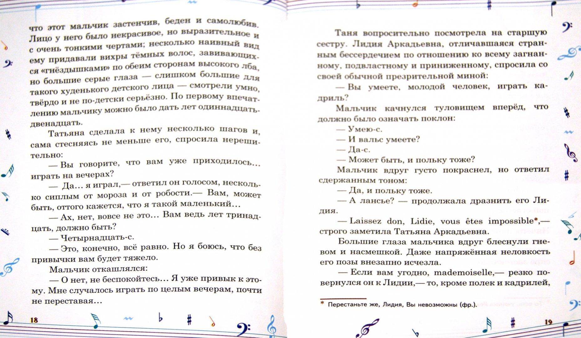 Иллюстрация 1 из 9 для Тапёр - Александр Куприн | Лабиринт - книги. Источник: Лабиринт