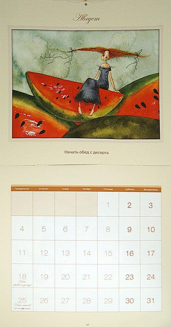 Иллюстрация 1 из 5 для Календарь для солнечного настроения 2014 | Лабиринт - сувениры. Источник: Лабиринт