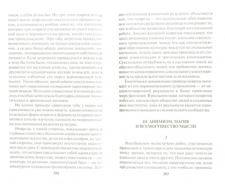 Иллюстрация 1 из 7 для Тотем и табу - Зигмунд Фрейд | Лабиринт - книги. Источник: Лабиринт