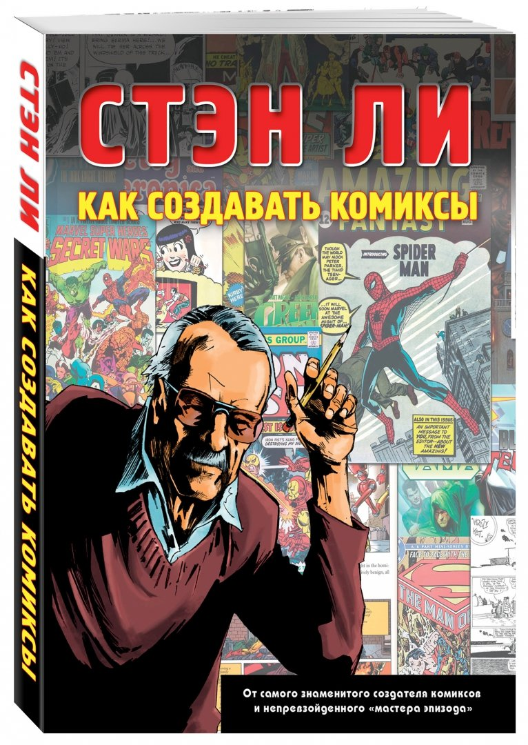 Иллюстрация 1 из 24 для Как создавать комиксы - Стэн Ли | Лабиринт - книги. Источник: Лабиринт