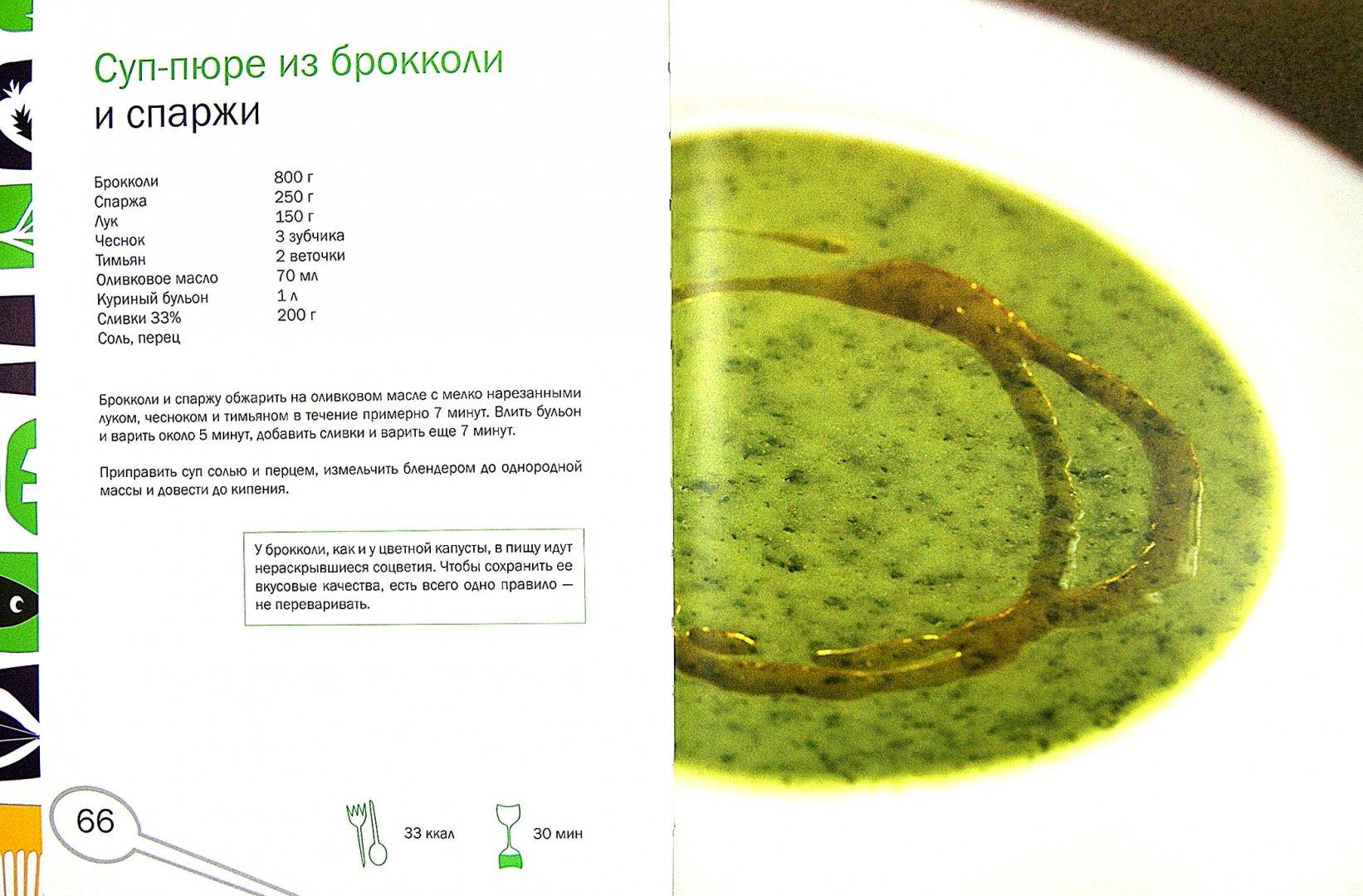 Иллюстрация 1 из 15 для Овощи. Оригинальные рецепты от профессионалов | Лабиринт - книги. Источник: Лабиринт