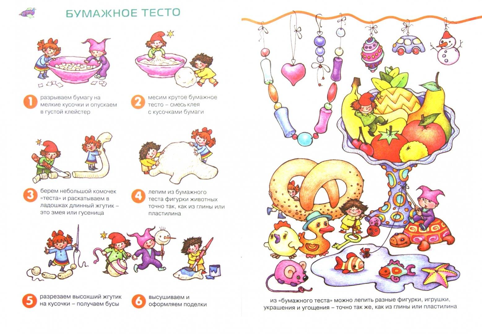 Иллюстрация 1 из 8 для Придет серенький волчок. Самоделки из папье-маше - Ирина Лыкова   Лабиринт - книги. Источник: Лабиринт