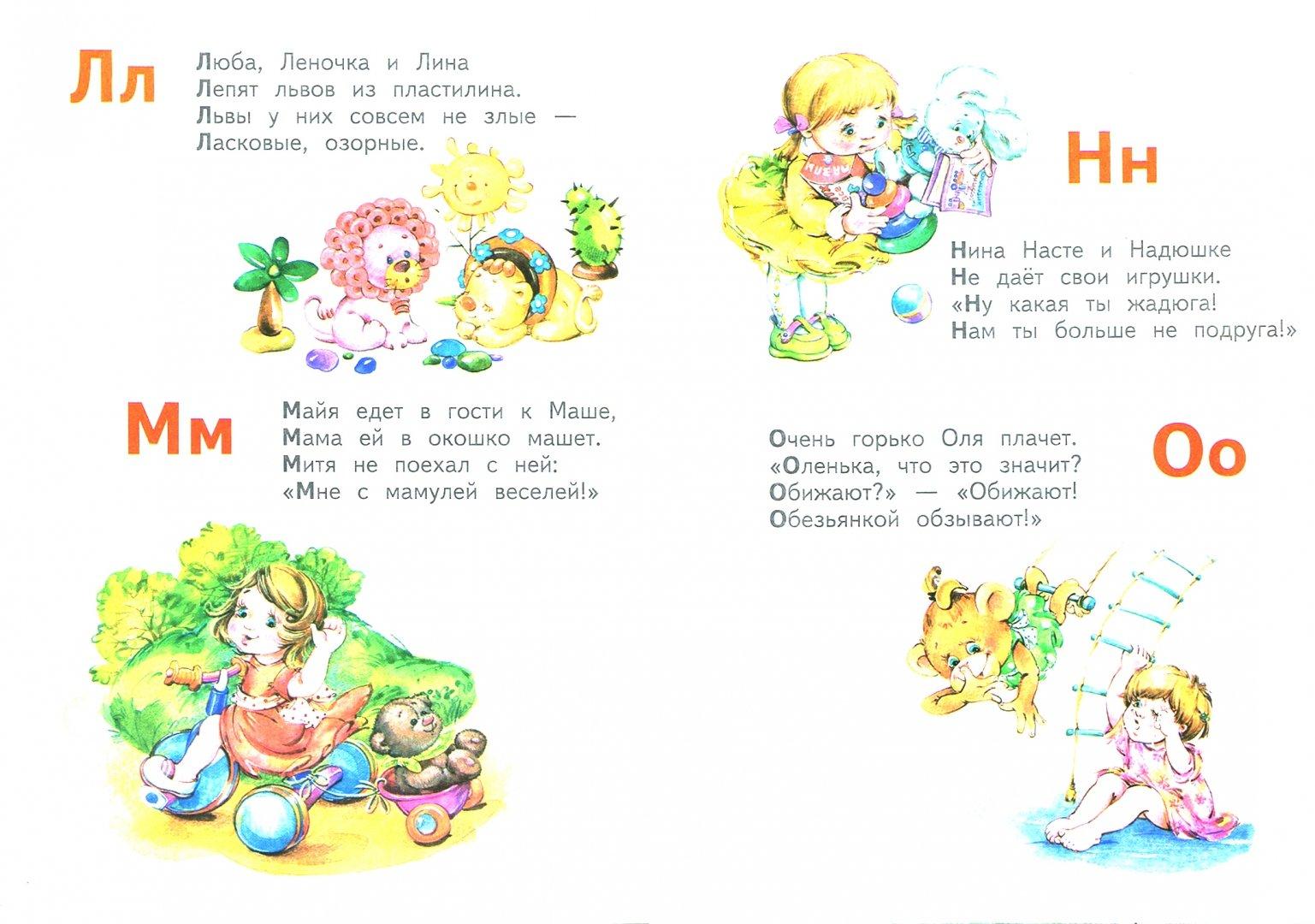 Иллюстрация 1 из 29 для Азбука с именами - Людмила Уланова   Лабиринт - книги. Источник: Лабиринт