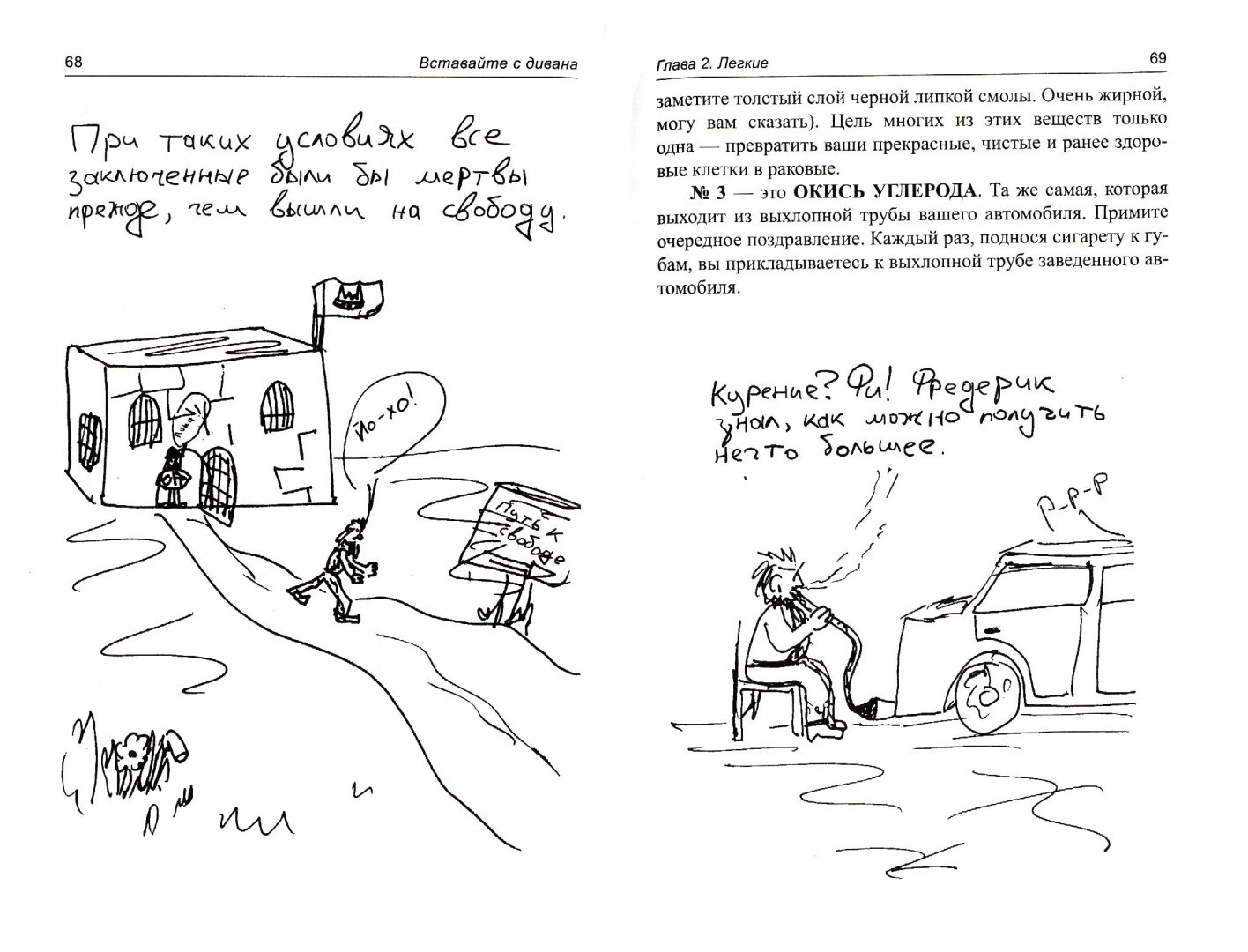 Иллюстрация 1 из 7 для Вставайте с дивана - Эндрю Каррэн | Лабиринт - книги. Источник: Лабиринт