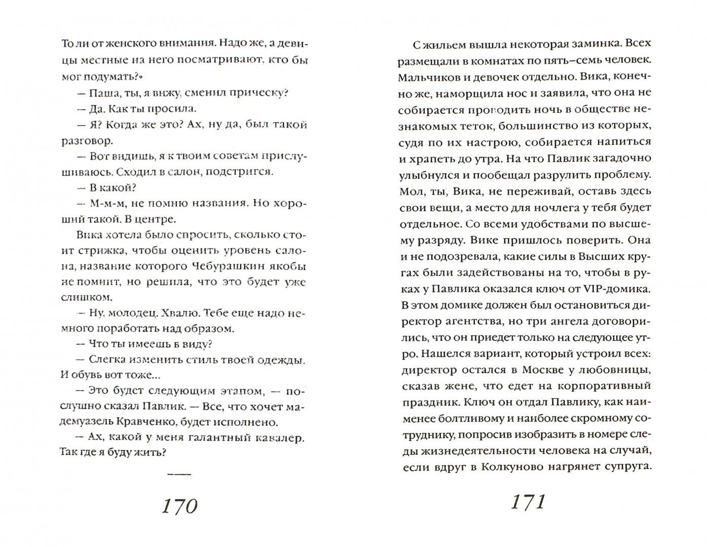 Иллюстрация 1 из 7 для Ангел, приносящий удачу - Ольга Антонова | Лабиринт - книги. Источник: Лабиринт