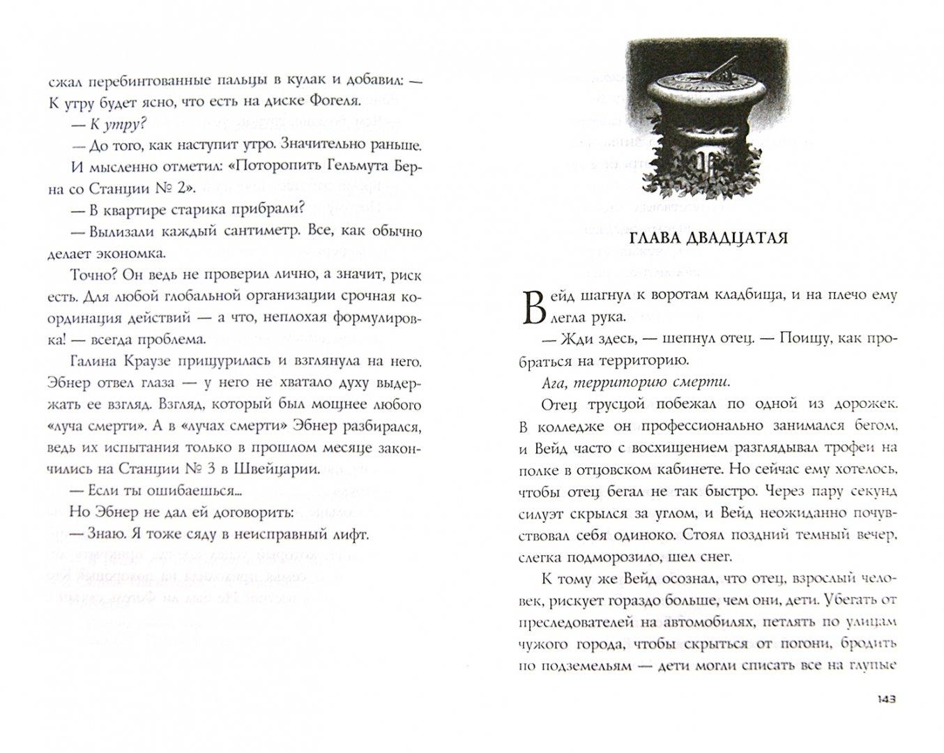 Иллюстрация 1 из 14 для Запретный камень - Тони Эбботт   Лабиринт - книги. Источник: Лабиринт