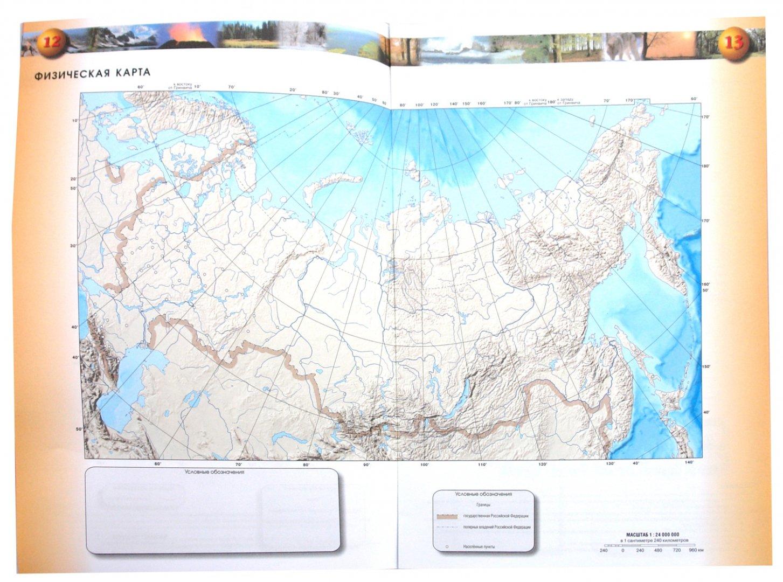 Иллюстрация 1 из 19 для География. Россия. Природа, население, хозяйство. 8 класс. Контурные карты | Лабиринт - книги. Источник: Лабиринт