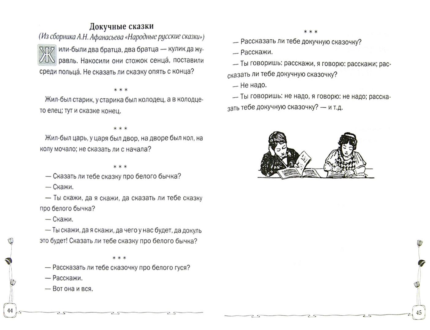 Иллюстрация 1 из 12 для Круг чтения. Антология детской литературы. Дошкольная программа. Старшая группа - Паустовский, Зощенко, Есенин | Лабиринт - книги. Источник: Лабиринт
