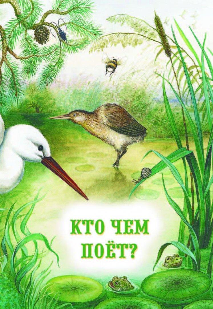 дальнейшем картинки обложки книг о природе самом деле