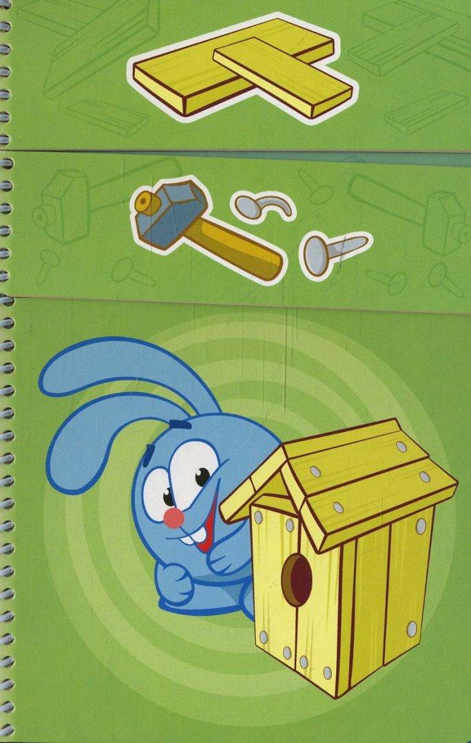 Иллюстрация 1 из 2 для Смешарики: Материалы и инструменты - Большакова, Корнилова, Довгучиц | Лабиринт - книги. Источник: Лабиринт
