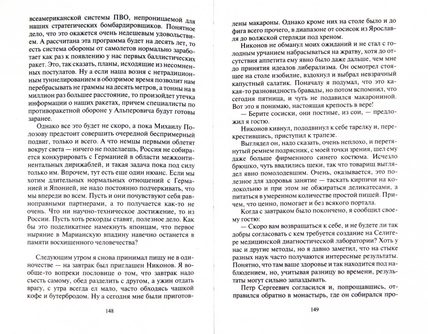 Иллюстрация 1 из 23 для Гости незваные - Андрей Величко   Лабиринт - книги. Источник: Лабиринт