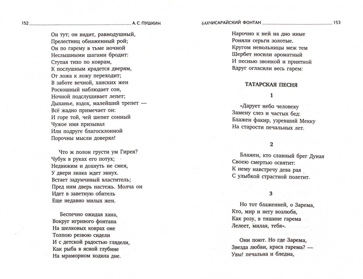 Иллюстрация 1 из 15 для Руслан и Людмила. Поэмы - Александр Пушкин | Лабиринт - книги. Источник: Лабиринт