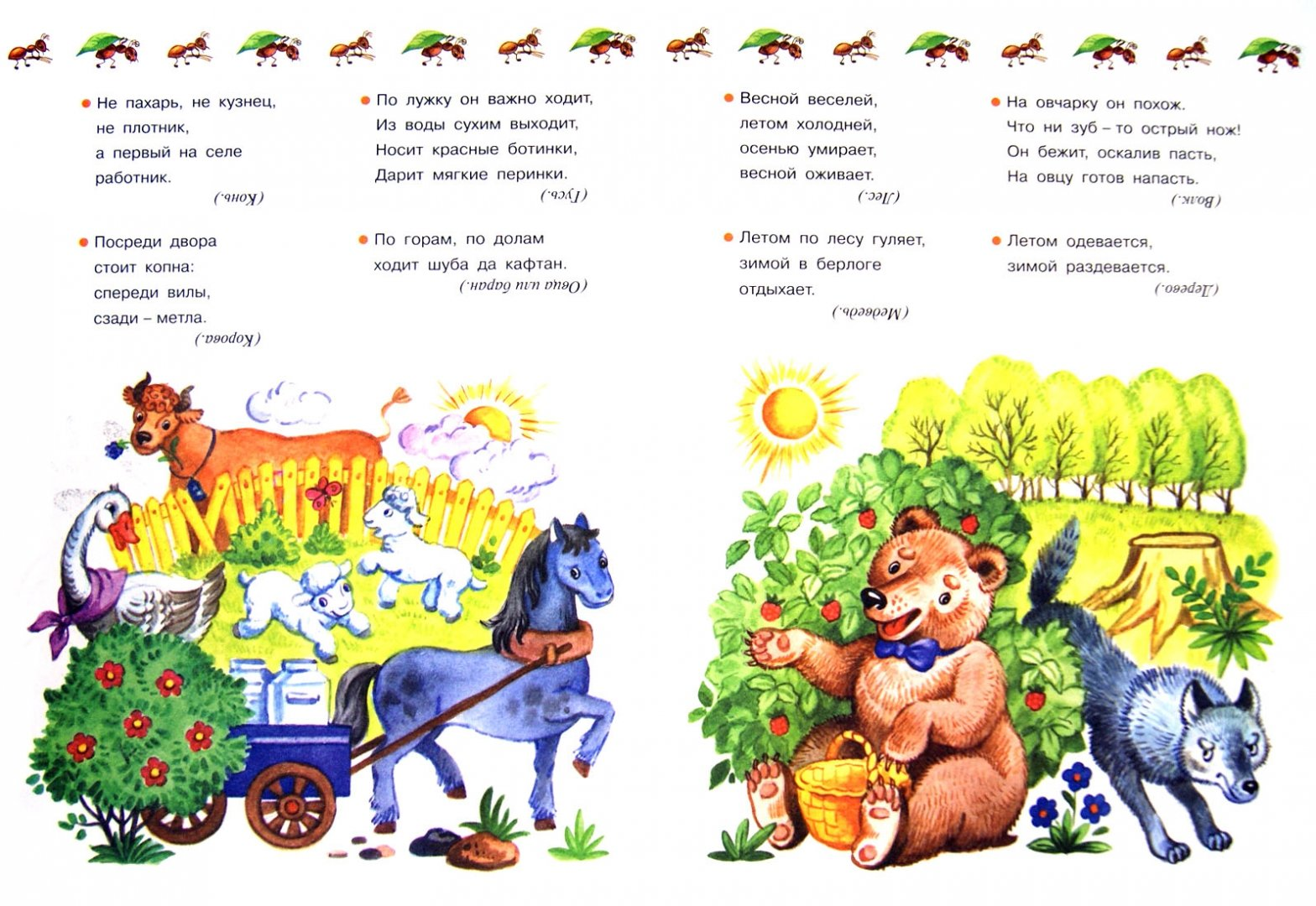 Иллюстрация 1 из 10 для А ну-ка, отгадай! | Лабиринт - книги. Источник: Лабиринт