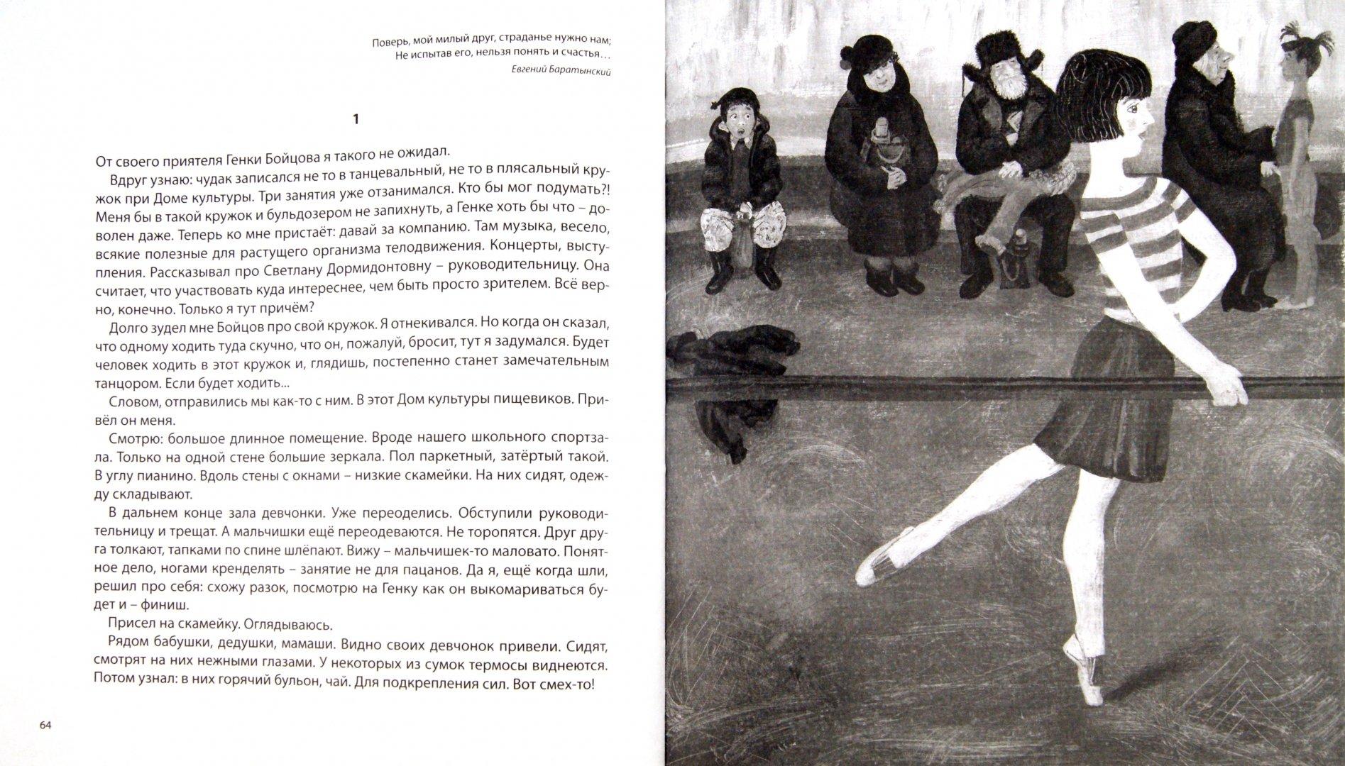 Иллюстрация 1 из 41 для Танец маленького динозавра - Александр Гиневский | Лабиринт - книги. Источник: Лабиринт