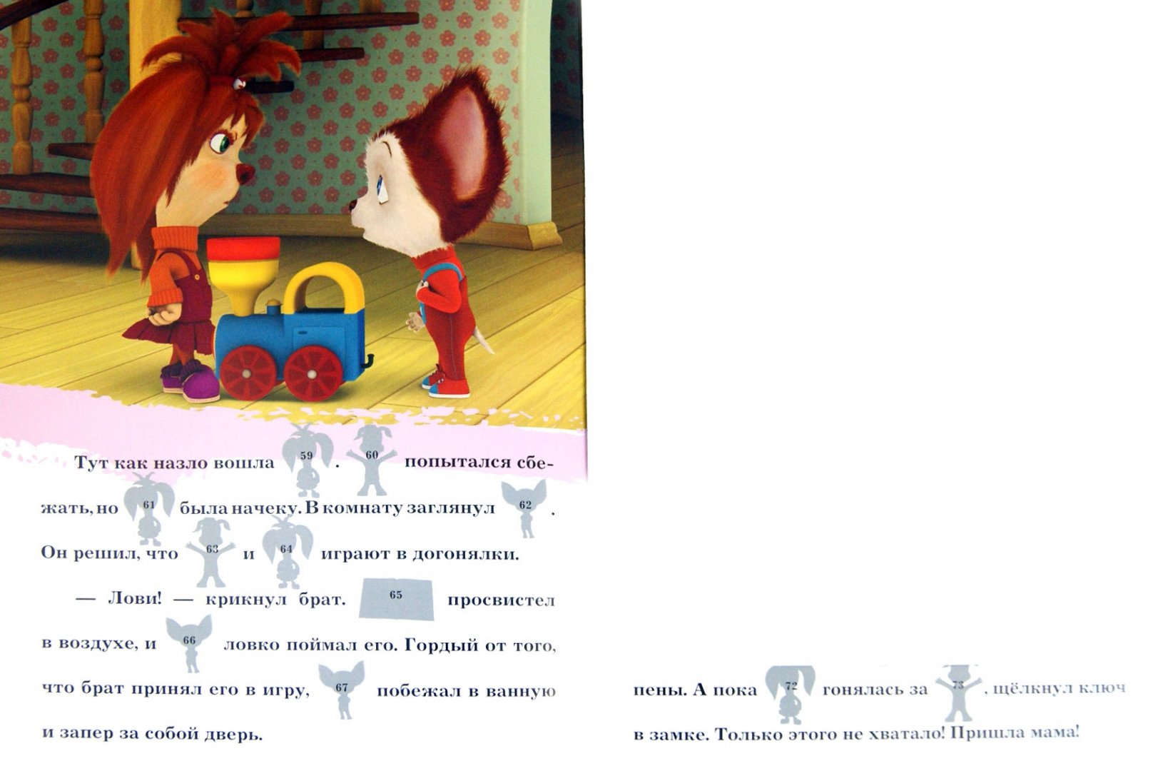 Иллюстрация 1 из 19 для Барбоскины. Приключения начинаются. Сказка с наклейками   Лабиринт - книги. Источник: Лабиринт