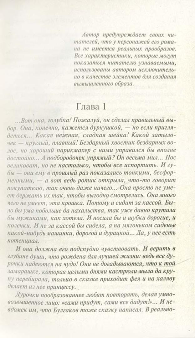 Иллюстрация 1 из 8 для Королевский сорняк - Татьяна Гармаш-Роффе | Лабиринт - книги. Источник: Лабиринт