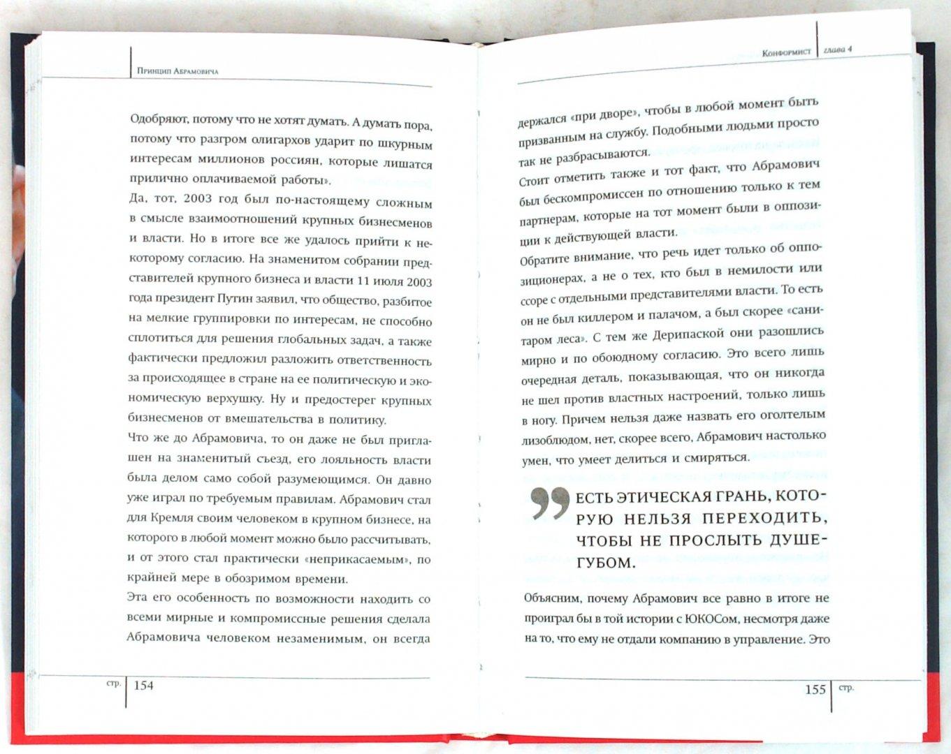 Иллюстрация 1 из 5 для Принцип Абрамовича. Талант делать деньги - Дорофеев, Костылева | Лабиринт - книги. Источник: Лабиринт