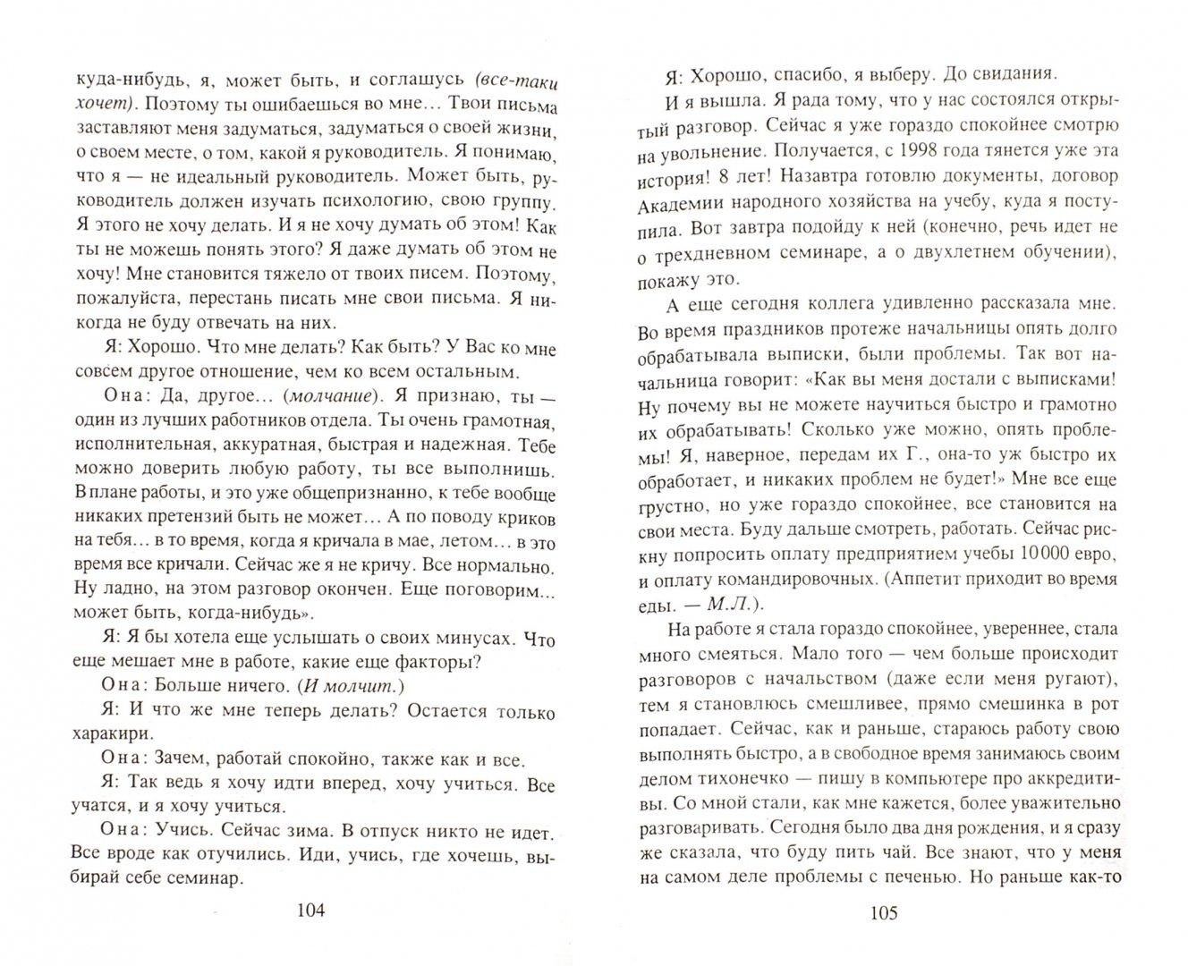 Иллюстрация 1 из 11 для Психологическое айкидо. Учебное пособие - Михаил Литвак | Лабиринт - книги. Источник: Лабиринт