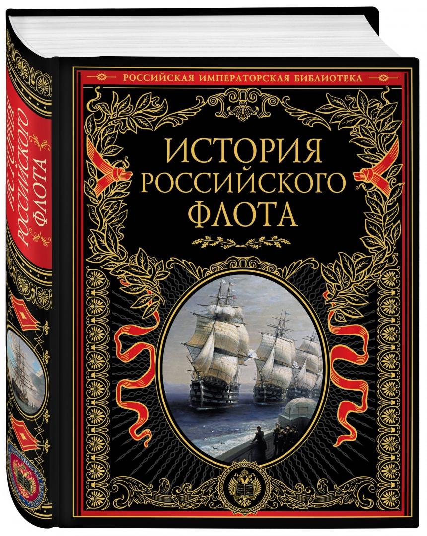 Иллюстрация 1 из 66 для История российского флота. История | Лабиринт - книги. Источник: Лабиринт